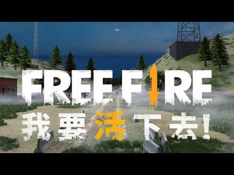 荒島生存射擊手遊 《Free Fire - 我要活下去》