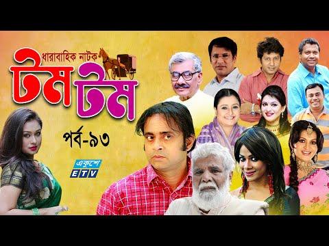 ধারাবাহিক নাটক ''ঘটক বাকী ভাই'' পর্ব-৯৩