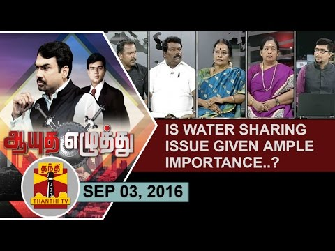 -03-09-2016-Ayutha-Ezhuthu-Is-Water-Sharing-Issue-given-ample-importance-
