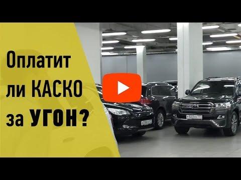 Угон авто - За что не заплатят по КАСКО?
