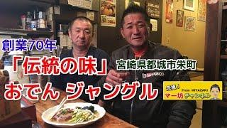 【元祖マー坊チャンネルNo73】 伝統の味 おでん ジャングル編 宮崎県都城市 食レポ