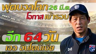 ฟุตบอลโลกรอบคัดเลือก ทีมชาติไทย อีก 3 เกม กี่แต้ม?