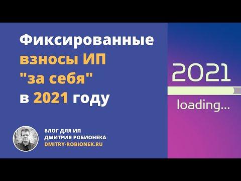"""Фиксированные взносы ИП """"за себя"""" в 2021 году"""