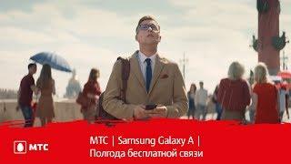 МТС | Samsung Galaxy A | Полгода бесплатной связи