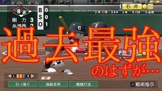 【悲報】1回戦でエース爆弾抱える【栄冠ナイン】