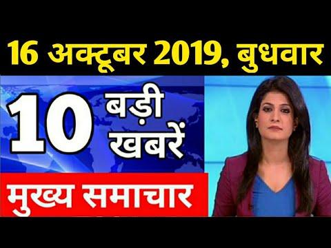 आज 16 अक्टूबर 2019 का मौसम, mosam ki jankari October ka mausam vibhag aaj weather news, lic, SBI,RBI
