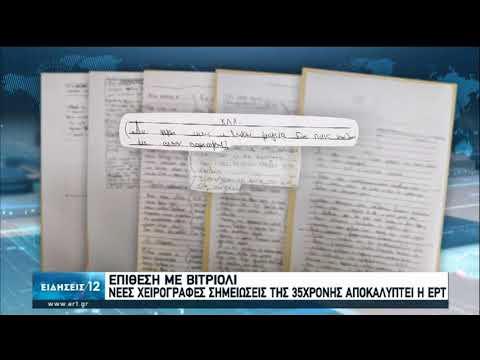 ΑΠΟΚΛΕΙΣΤΙΚΟ : Νέες χειρόγραφες σημειώσεις της 35χρονης αποκαλύπτει η ΕΡΤ | 19/06/2020 | ΕΡΤ