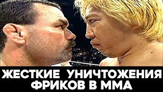ТОП-5 УНИЧТОЖЕНИЙ ФРИКОВ В ММА   5 FREAKS of MMA