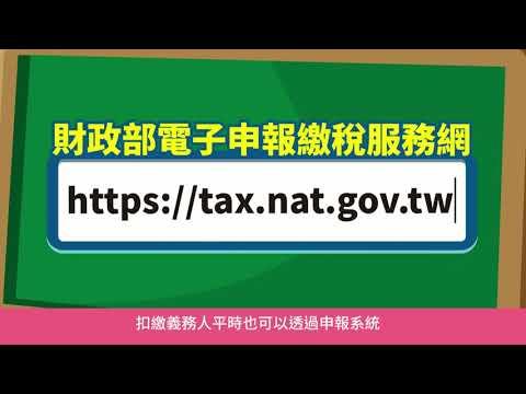 提醒納稅義務人按時申報109年度各類所得扣(免)...