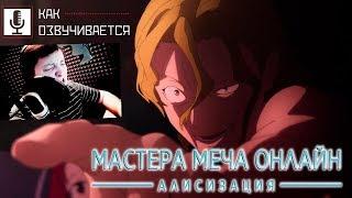 """Как озвучивается аниме """"Мастера Меча Онлайн: Алисизация / Sword Art Online: Alicization"""""""