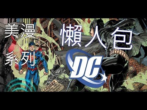 美漫DC入門懶人包(DC comics easy pack)