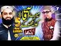 Mere Aaqa Saww. Ko Dekhoge - Yasir Soharwardi & Khalid Nazar Kaifi - Hara Gumbad - рдореЗрд░реЗ рдЧреБрд░реБ рдХреЛ рджреЗрдЦреЛ video download