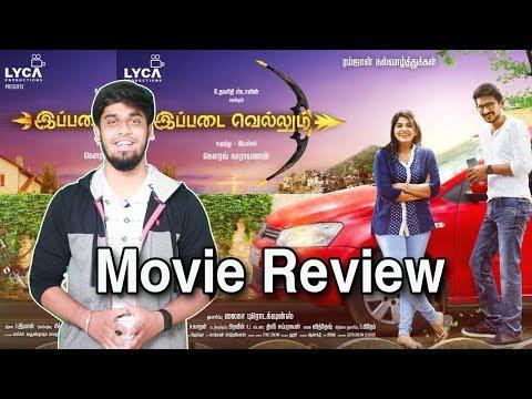 Ippadai Vellum Movie Review