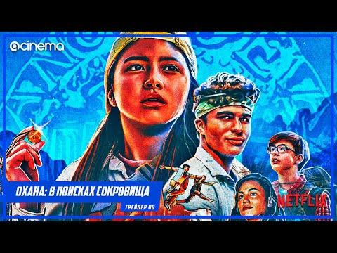 Охана: В поисках сокровища ✔️ Русский трейлер (2021) | Netflix
