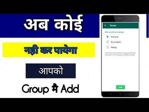 how to avoid adding in whatsapp group   अब कोई नही कर पायेगा आपको Group मे Add  2019 in hindi