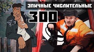 Шутки за 300 и тракторист [эпичные числительные]