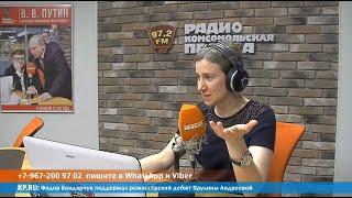 """Дело Голунова: эфир радио """"Комсомольская Правда"""" 10 июня 2019"""