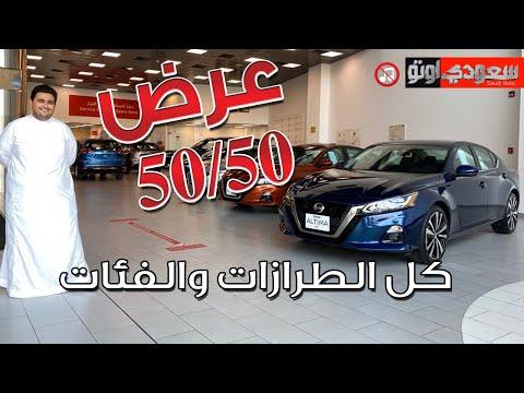 عرض السعودي الفرنسي للتمويل التأجيري 50/50 لنيسان بيترومين