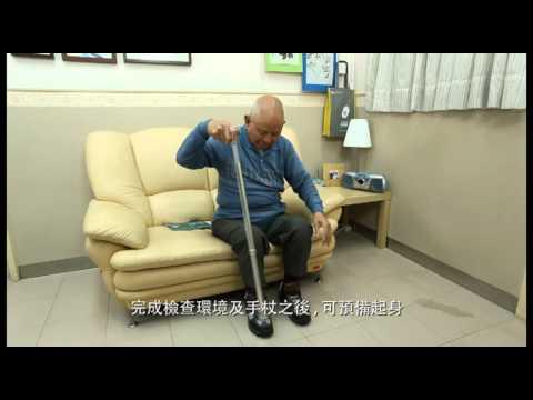 影片: 正確使用手杖的技巧