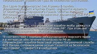 Корабли Украины приблизились к Крыму – ФСБ