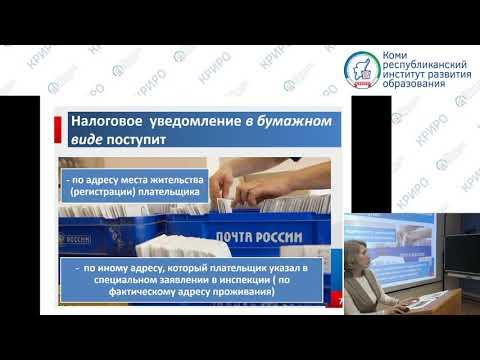Система налогов в Российской Федерации