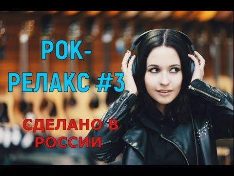 РОК-РЕЛАКС #3. Подборка ненапряжного русского рока