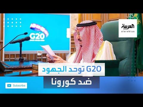 العرب اليوم - وزير المال السعودي يؤكد أن قمة العشرين توحِّد الجهود ضد جائحة تعصف بالاقتصاد والصحة