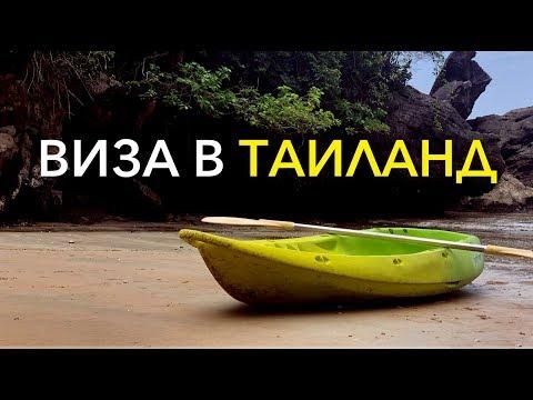Нужна ли украинцам виза в Таиланд 2018. Туристическая виза в Таиланд