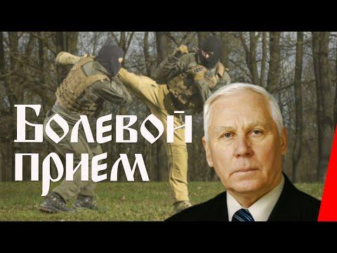 Болевой прием (1992) фильм