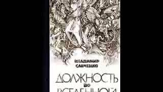 04 Савченко Владимир - Должность во вселенной гл 12-13