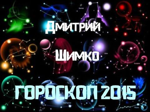 Гороскоп в стихах на 2017 год по знакам зодиака в стихах