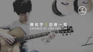 陳柏宇 - 回眸一笑 結他 Fingerstyle by Long Fung Tam