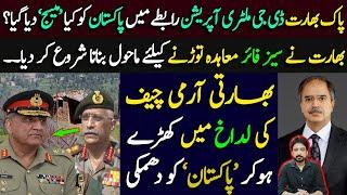 India Planning to HEAT UP Line Of Control Again? MM Naravane 'Warns' Pakistan || Essa Naqvi