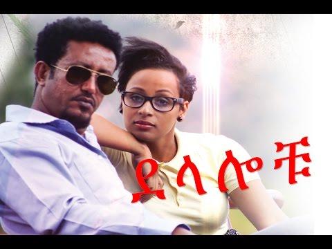Tikur engeda 7 ethiopian movie : Date of birth of tamil actress sri
