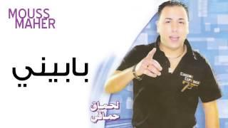 تحميل اغاني مجانا Mouss Maher - Babini (Official Audio)| موس ماهر - بابيني