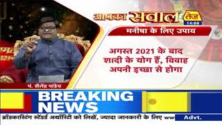 Kismat Connection | Shailendra Pandey | Daily Horoscope | October 12th 2020 | 2.00pm