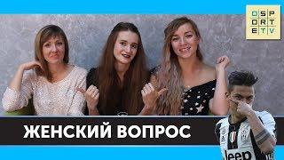 ЖЕНСКИЙ ВОПРОС | Новая маска Дибалы