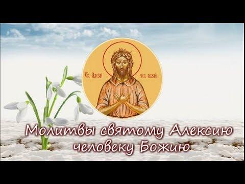 Молитвы святому Алексию, человеку Божию