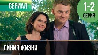 ▶️ Линия жизни 1 и 2 серия - Мелодрама | 2019 - Русские мелодрамы