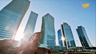Ролик. Астана – Қазақстанның бойтұмары