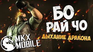 БО РАЙ ЧО! • Обновление 1.17 • Mortal Kombat X Mobile
