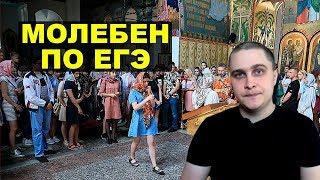 В России прошли молебны об успешной сдаче ЕГЭ. Новости СВЕРХДЕРЖАВЫ