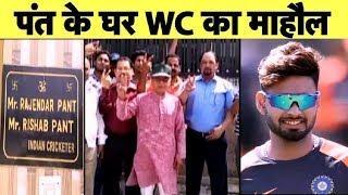 Rishabh Pant के घर से EXCLUSIVE रिपोर्ट   #CWC2019
