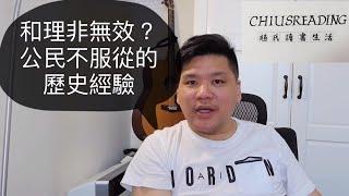 (中文字幕)和理非不能成功嗎?香港人的誤解與歷史上的成功經驗,公民不服從的原理  20190815