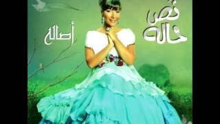 اغاني حصرية Asalah ... Kan Wahm   أصالة نصري ... كان وهم تحميل MP3