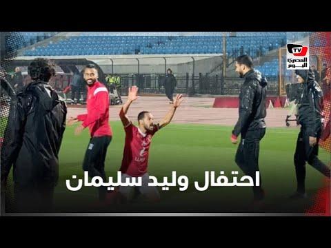احتفال وليد سليمان وحسام عاشور عقب إطلاق الحكم صافرة نهاية مباراة القمة