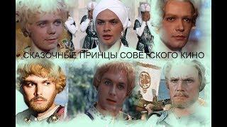Сказочные принцы советского кино