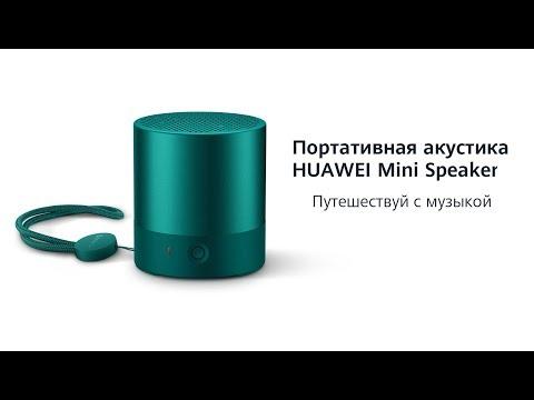 Беспроводная Bluetooth колонка Huawei CM510 Mini Speaker. Обзор новой колонки от Huawei