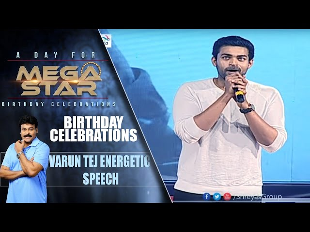 Varun Tej Speech | Chiranjeevi Birthday Celebrations | A Day for Mega Star