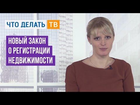 Новый закон о регистрации недвижимости